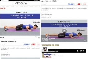 【MENXPAT 專訪 】MENPOWER:2分鐘練胸肌(4 ) MENPOWER:2分鐘練胸肌(4)