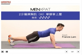 【MENXPAT 專訪1- 12 -2015】MENPOWER:2分鐘練胸肌(3)